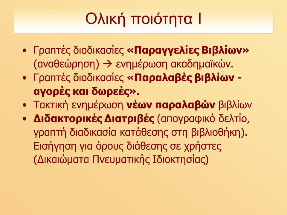 Ολική ποιότητα Ι Γραπτές διαδικασίες «Παραγγελίες Βιβλίων» (αναθεώρηση)  ενημέρωση ακαδημαϊκών.