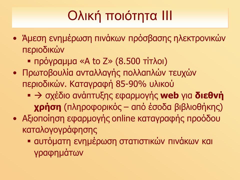 Ολική ποιότητα ΙΙΙ Άμεση ενημέρωση πινάκων πρόσβασης ηλεκτρονικών περιοδικών  πρόγραμμα «A to Z» (8.500 τίτλοι) Πρωτοβουλία ανταλλαγής πολλαπλών τευχών περιοδικών.