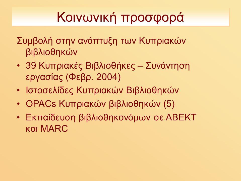 Κοινωνική προσφορά Συμβολή στην ανάπτυξη των Κυπριακών βιβλιοθηκών 39 Κυπριακές Βιβλιοθήκες – Συνάντηση εργασίας (Φεβρ.