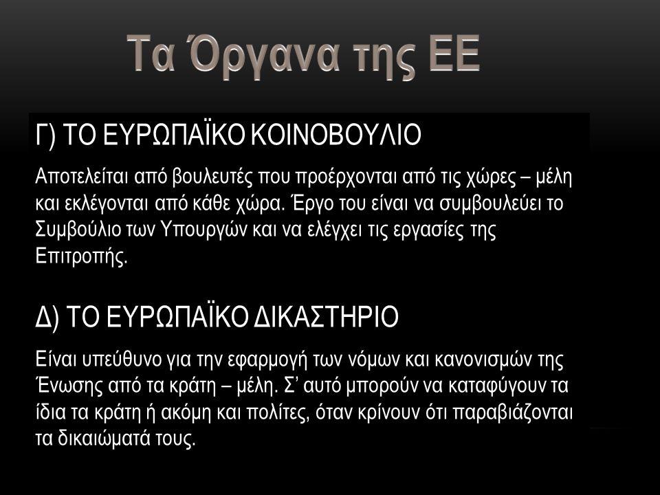 Γ) ΤΟ ΕΥΡΩΠΑΪΚΟ ΚΟΙΝΟΒΟΥΛΙΟ Αποτελείται από βουλευτές που προέρχονται από τις χώρες – μέλη και εκλέγονται από κάθε χώρα.
