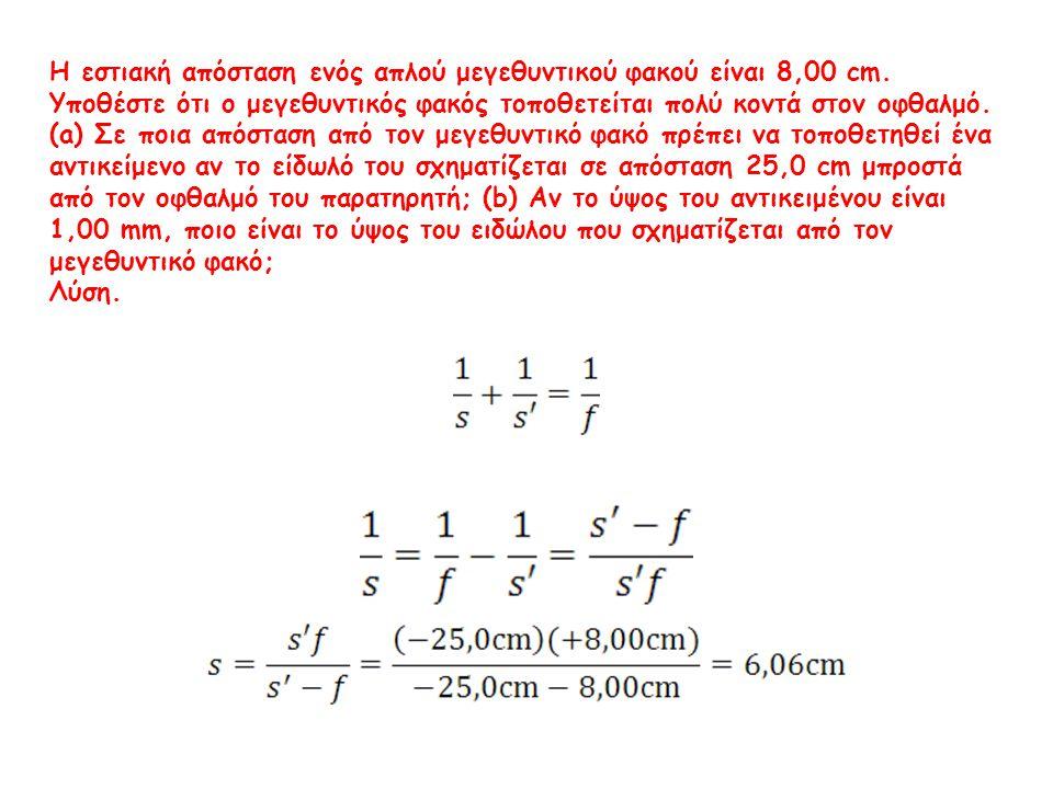 Η εστιακή απόσταση ενός απλού μεγεθυντικού φακού είναι 8,00 cm.