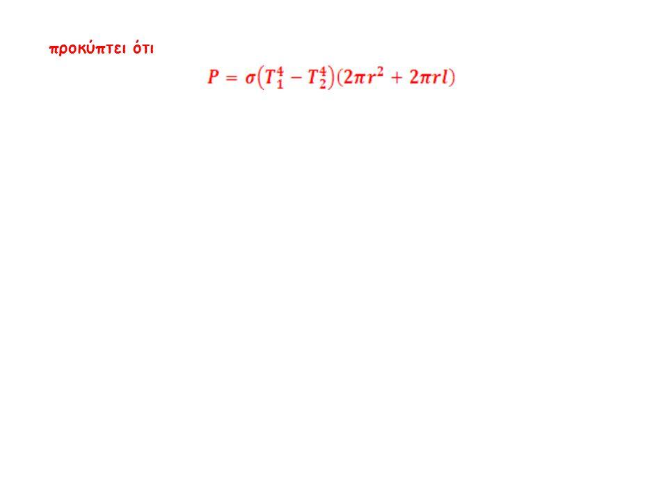 Επειδή ο συντελεστής εκπομπής είναι e=0,200, η παραπάνω σχέση γίνεται Αντικαθιστούμε τις τιμές που δίνονται