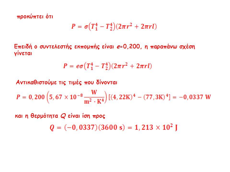 προκύπτει ότι Επειδή ο συντελεστής εκπομπής είναι e=0,200, η παραπάνω σχέση γίνεται Αντικαθιστούμε τις τιμές που δίνονται και η θερμότητα Q είναι ίση προς