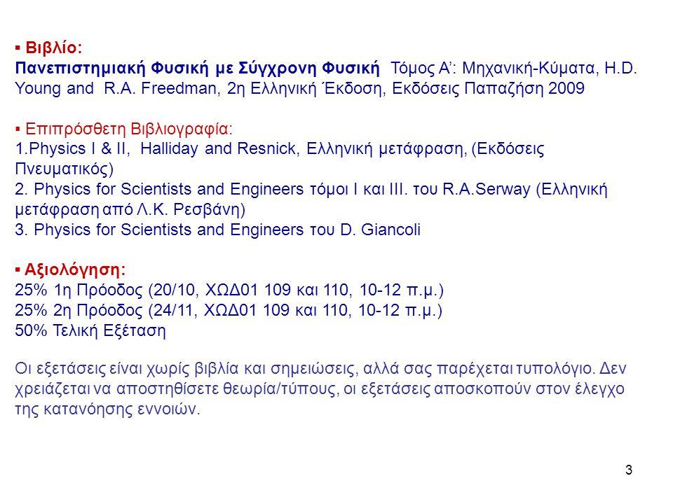 3 ▪ Βιβλίο: Πανεπιστημιακή Φυσική με Σύγχρονη Φυσική Τόμος Α': Μηχανική-Κύματα, H.D. Young and R.A. Freedman, 2η Ελληνική Έκδοση, Εκδόσεις Παπαζήση 20