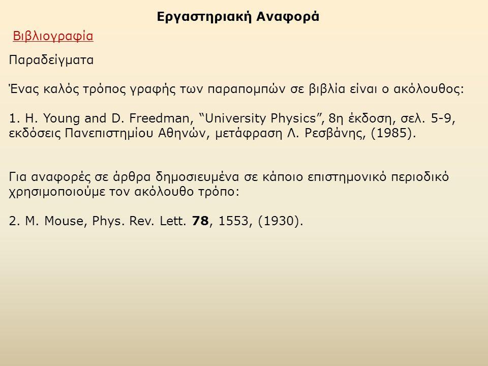 """Βιβλιογραφία Εργαστηριακή Αναφορά Παραδείγματα Ένας καλός τρόπος γραφής των παραπομπών σε βιβλία είναι ο ακόλουθος: 1. H. Young and D. Freedman, """"Univ"""
