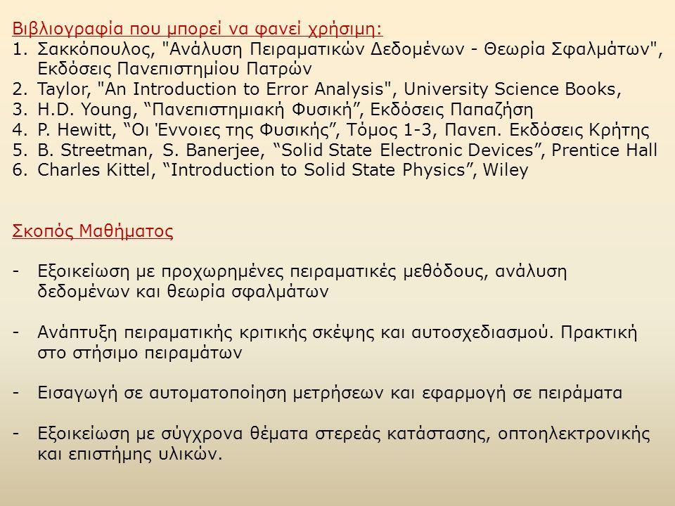 Βιβλιογραφία που μπορεί να φανεί χρήσιμη: 1.Σακκόπουλος, Ανάλυση Πειραματικών Δεδομένων - Θεωρία Σφαλμάτων , Εκδόσεις Πανεπιστημίου Πατρών 2.Taylοr, An Intrοductiοn tο Errοr Analysis , Uniνersity Science Bοοks, 3.H.D.