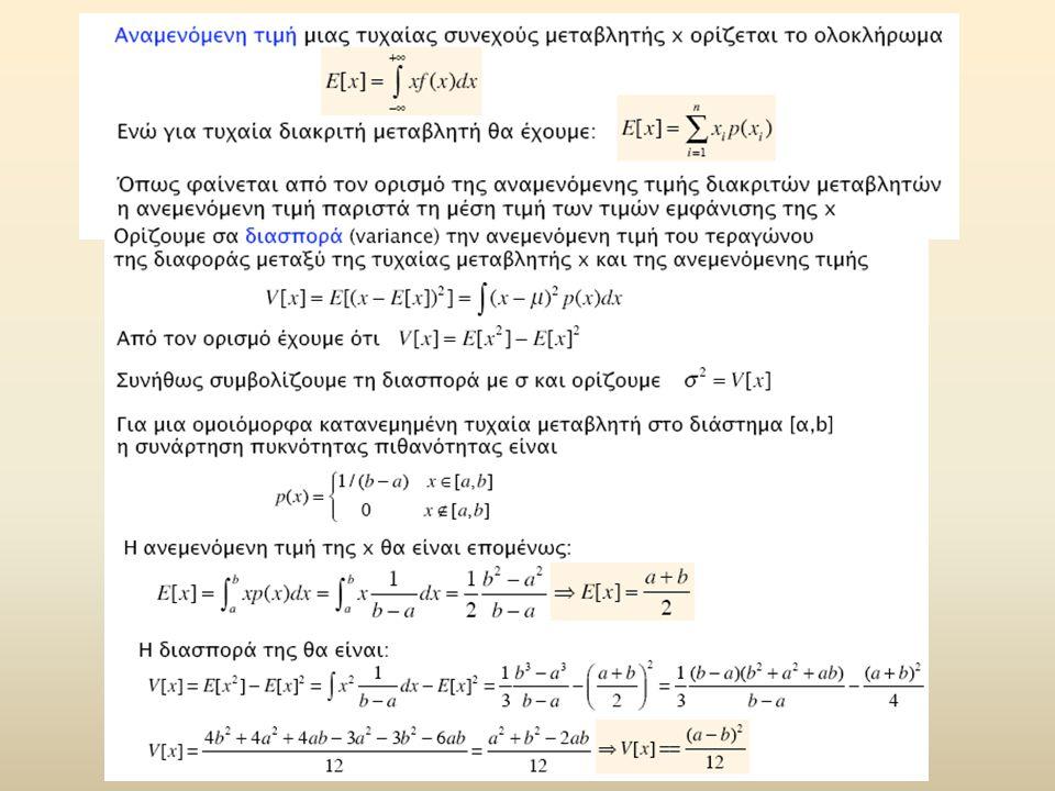 Παράδειγμα 2 Αν ρίξουμε ένα ζάρι σε ένα τραπέζι υπάρχουν 6 εκδοχές για το αποτέλεσμα.