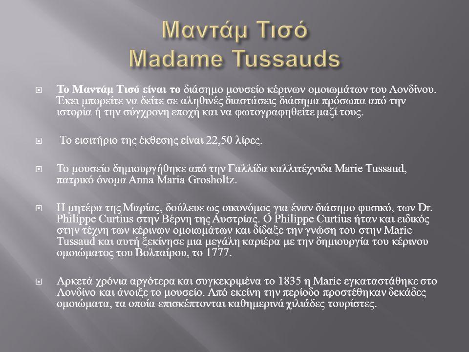  Το Μαντάμ Τισό είναι το διάσημο μουσείο κέρινων ομοιωμάτων του Λονδίνου.