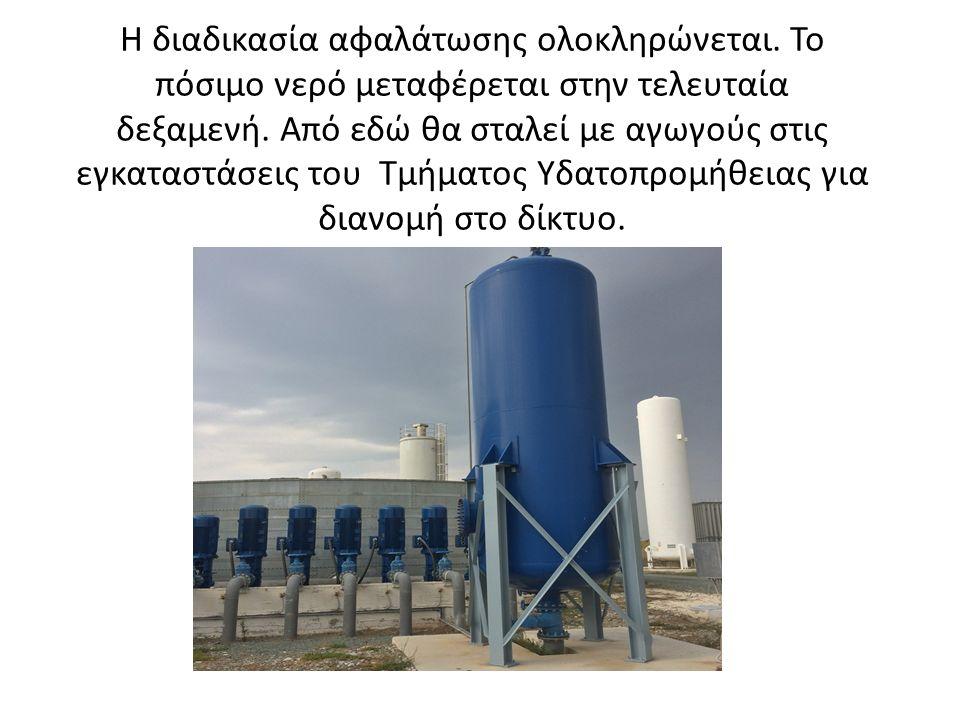 Η διαδικασία αφαλάτωσης ολοκληρώνεται. Το πόσιμο νερό μεταφέρεται στην τελευταία δεξαμενή. Από εδώ θα σταλεί με αγωγούς στις εγκαταστάσεις του Τμήματο