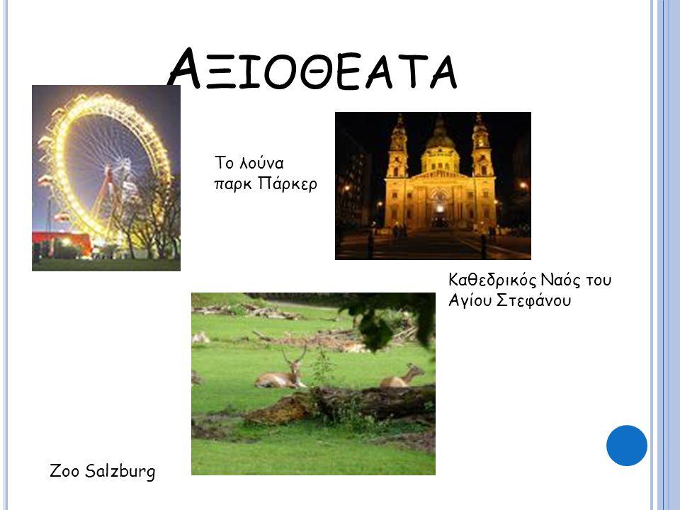 Α ΞΙΟΘΕΑΤΑ Καθεδρικός Ναός του Αγίου Στεφάνου Zoo Salzburg Το λούνα παρκ Πάρκερ