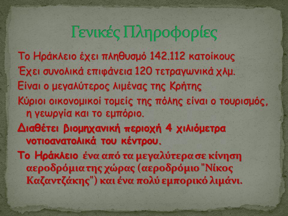 Το Ηράκλειο έχει πληθυσμό 142.112 κατοίκους Έχει συνολικά επιφάνεια 120 τετραγωνικά χλμ. Είναι ο μεγαλύτερος λιμένας της Κρήτης Κύριοι οικονομικοί τομ
