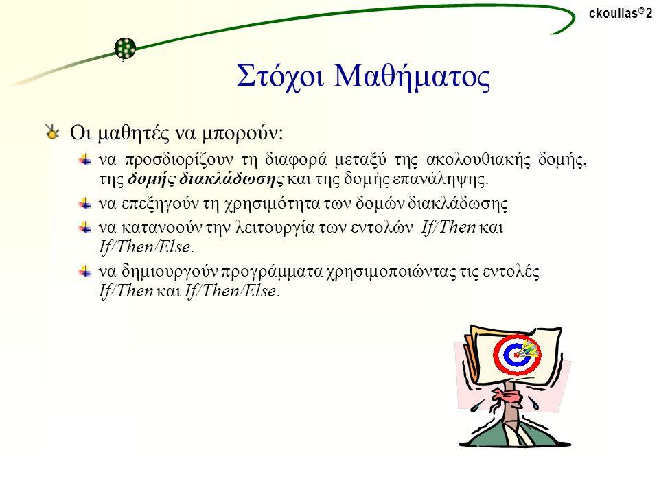Κουλλάς Χρίστος www.koullas.blogspot.com Δομές Διακλάδωσης «εάν ης φιλομαθής, έσει πολυμαθής» Ισοκράτης Σημαίνει: Αν αγαπάς την μάθηση σύντομα θα μάθε