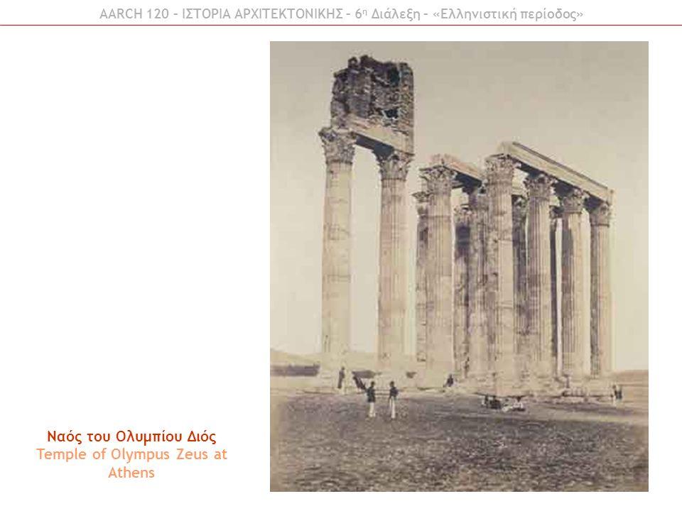 Ναός του Ολυμπίου Διός Temple of Olympus Zeus at Athens