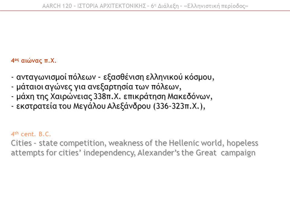 4 ος αιώνας π.Χ. - ανταγωνισμοί πόλεων – εξασθένιση ελληνικού κόσμου, - μάταιοι αγώνες για ανεξαρτησία των πόλεων, - μάχη της Χαιρώνειας 338π.Χ. επικρ
