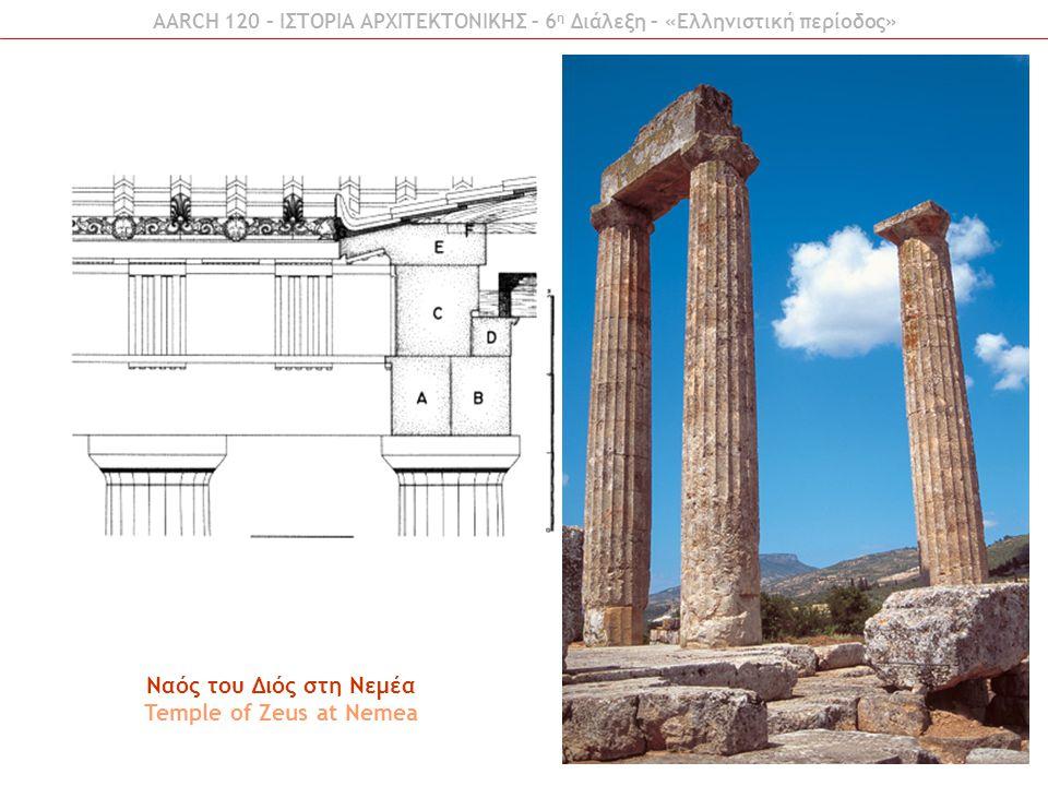 AARCH 120 – ΙΣΤΟΡΙΑ ΑΡΧΙΤΕΚΤΟΝΙΚΗΣ – 6 η Διάλεξη – «Ελληνιστική περίοδος» Ναός του Διός στη Νεμέα Temple of Zeus at Nemea
