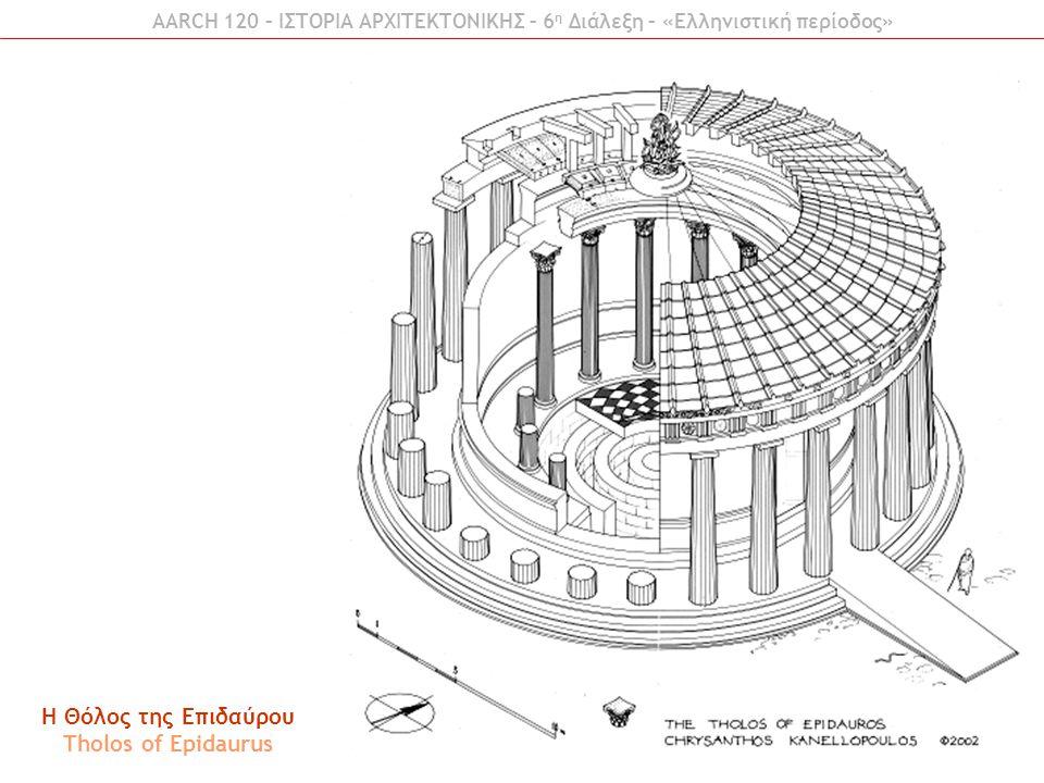 AARCH 120 – ΙΣΤΟΡΙΑ ΑΡΧΙΤΕΚΤΟΝΙΚΗΣ – 6 η Διάλεξη – «Ελληνιστική περίοδος» Ναός του Διδυμαίου Απόλλωνος στη Μίλητο Temple of Apollo Didymus at Miletus