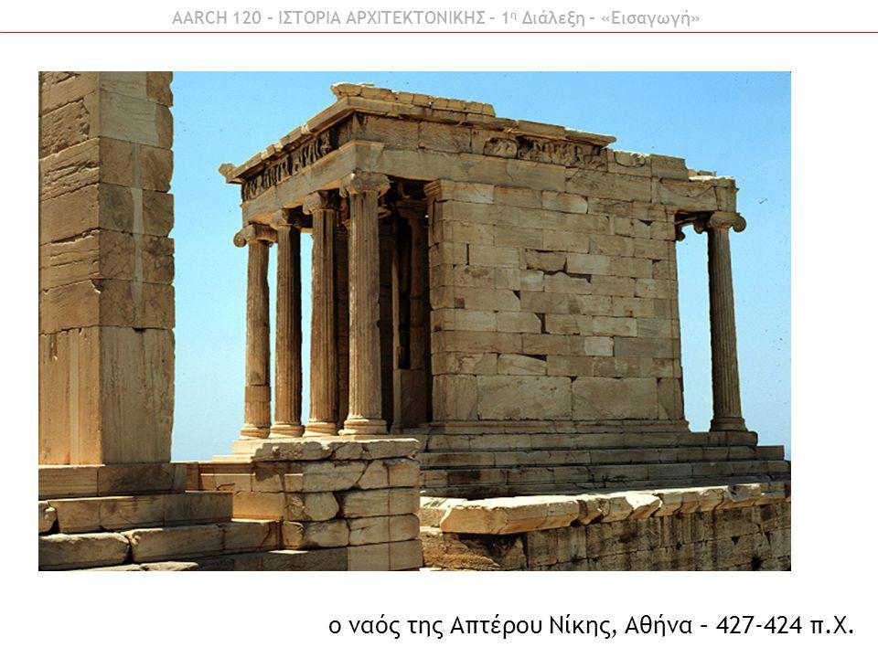 AARCH 120 – ΙΣΤΟΡΙΑ ΑΡΧΙΤΕΚΤΟΝΙΚΗΣ – 1 η Διάλεξη – «Εισαγωγή» ο ναός της Απτέρου Νίκης, Αθήνα – 427-424 π.Χ.