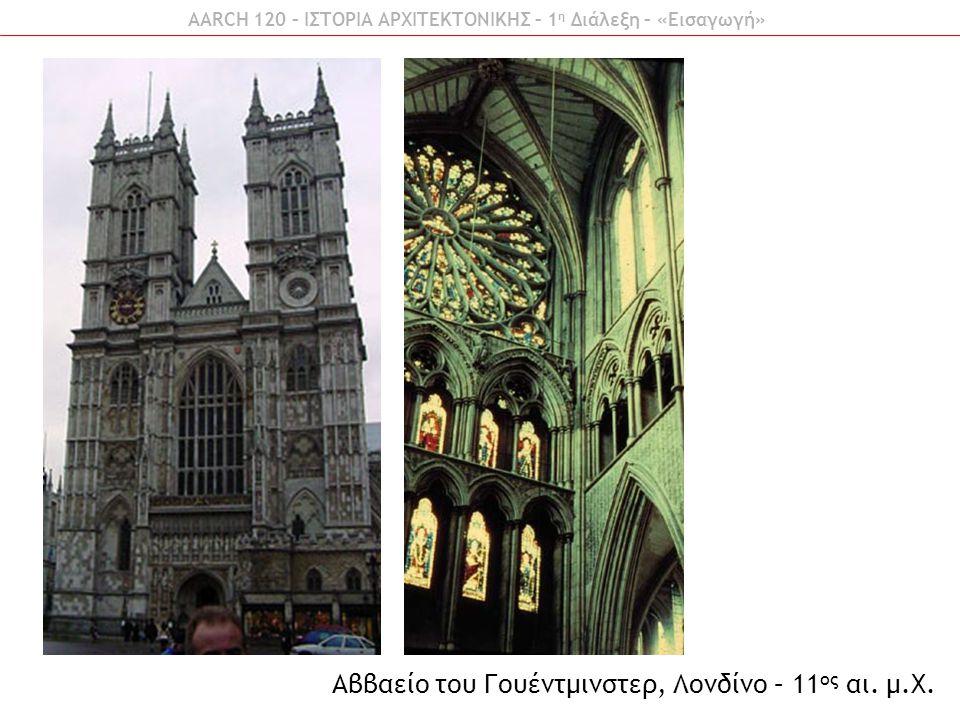 AARCH 120 – ΙΣΤΟΡΙΑ ΑΡΧΙΤΕΚΤΟΝΙΚΗΣ – 1 η Διάλεξη – «Εισαγωγή» Αββαείο του Γουέντμινστερ, Λονδίνο – 11 ος αι. μ.Χ.
