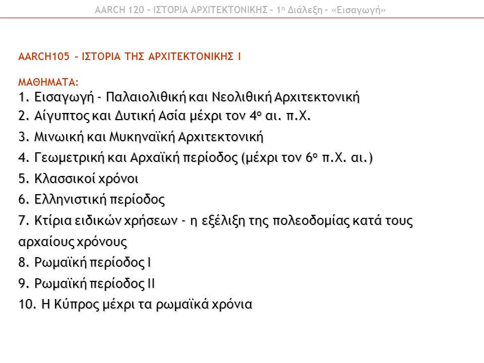 AARCH 120 – ΙΣΤΟΡΙΑ ΑΡΧΙΤΕΚΤΟΝΙΚΗΣ – 1 η Διάλεξη – «Εισαγωγή» AARCH105 – ΙΣΤΟΡΙΑ ΤΗΣ ΑΡΧΙΤΕΚΤΟΝΙΚΗΣ Ι ΜΑΘΗΜΑΤΑ: 1. Εισαγωγή - Παλαιολιθική και Νεολιθι