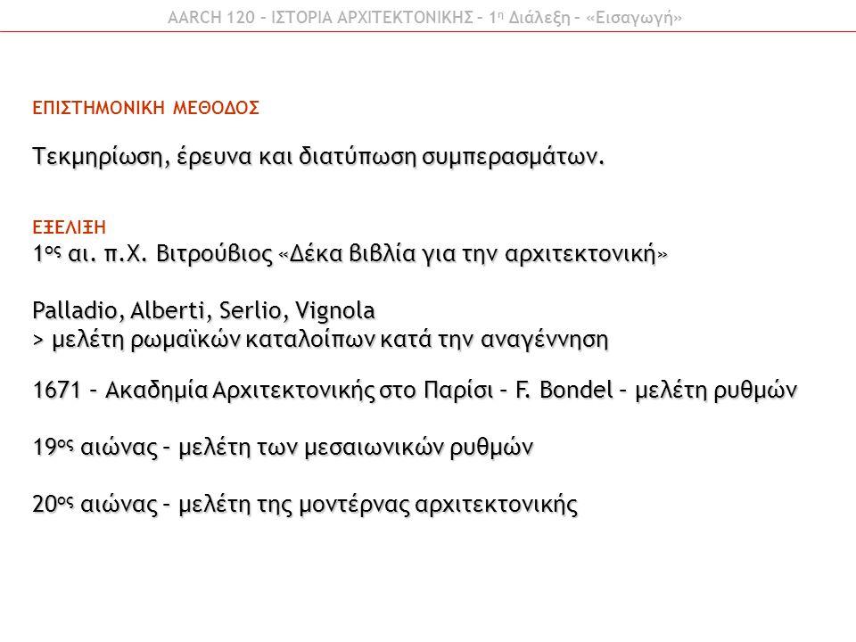 ΕΠΙΣΤΗΜΟΝΙΚΗ ΜΕΘΟΔΟΣ Τεκμηρίωση, έρευνα και διατύπωση συμπερασμάτων. ΕΞΕΛΙΞΗ 1 ος αι. π.Χ. Βιτρούβιος «Δέκα βιβλία για την αρχιτεκτονική» Palladio, Al