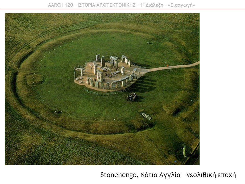 Stonehenge, Νότια Αγγλία – νεολιθική εποχή