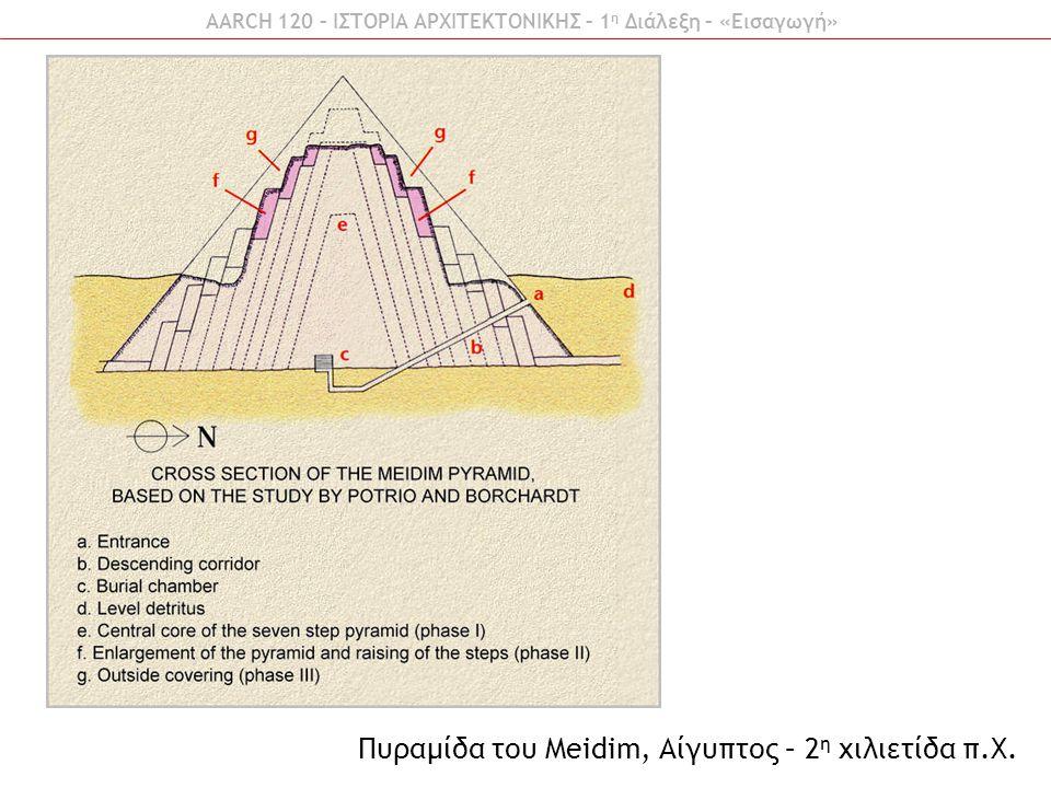 AARCH 120 – ΙΣΤΟΡΙΑ ΑΡΧΙΤΕΚΤΟΝΙΚΗΣ – 1 η Διάλεξη – «Εισαγωγή» Πυραμίδα του Meidim, Αίγυπτος – 2 η χιλιετίδα π.Χ.