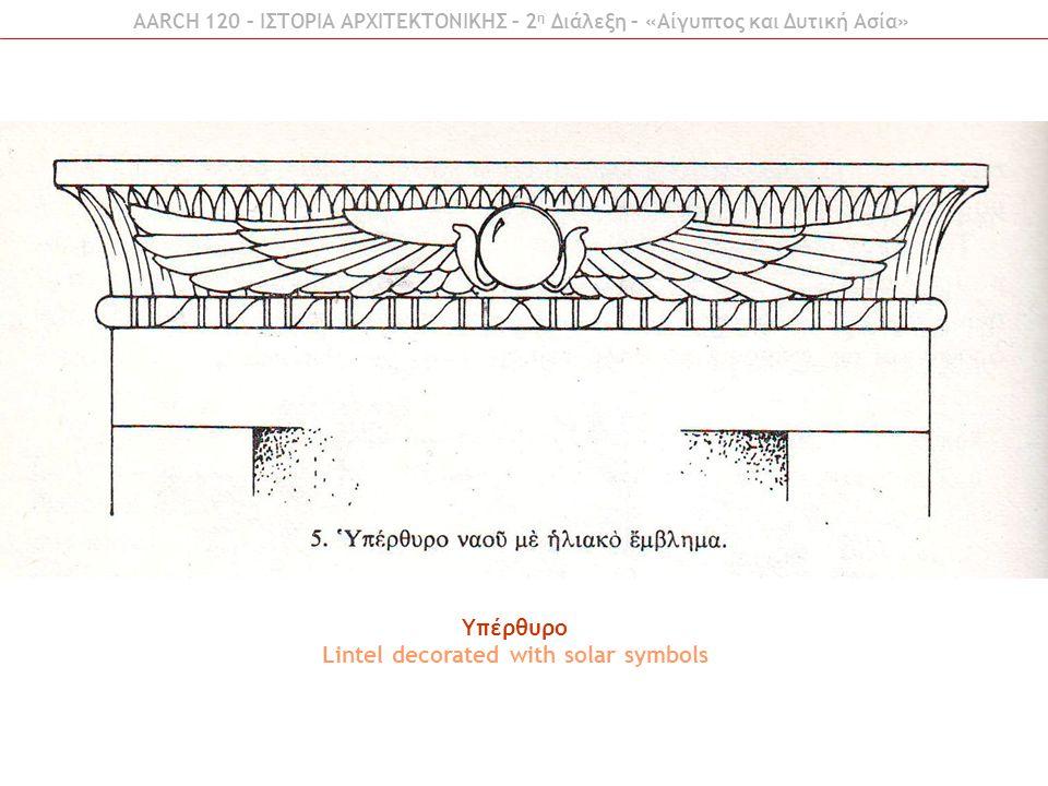 AARCH 120 – ΙΣΤΟΡΙΑ ΑΡΧΙΤΕΚΤΟΝΙΚΗΣ – 2 η Διάλεξη – «Αίγυπτος και Δυτική Ασία» Typical egyptian temple Honshou at Carnac