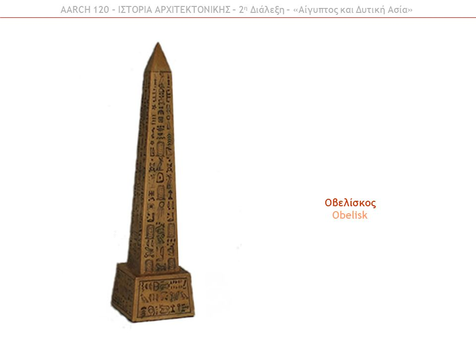 Ναός της βασίλισσας Χατσεψούτ (1490-1470 π.Χ.) Temple of Hatshepsut (1490-1470 B.C.) AARCH 120 – ΙΣΤΟΡΙΑ ΑΡΧΙΤΕΚΤΟΝΙΚΗΣ – 2 η Διάλεξη – «Αίγυπτος και Δυτική Ασία»