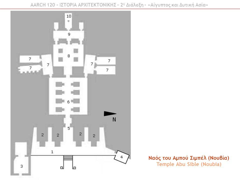 Ναός του Αμπού Σιμπέλ (Νουβία) Temple Abu Sibel (Noubia) AARCH 120 – ΙΣΤΟΡΙΑ ΑΡΧΙΤΕΚΤΟΝΙΚΗΣ – 2 η Διάλεξη – «Αίγυπτος και Δυτική Ασία»