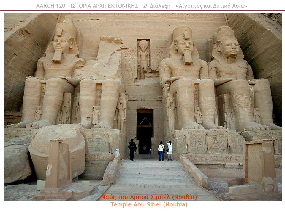 Ναός του Edfu Edfu Temple AARCH 120 – ΙΣΤΟΡΙΑ ΑΡΧΙΤΕΚΤΟΝΙΚΗΣ – 2 η Διάλεξη – «Αίγυπτος και Δυτική Ασία»