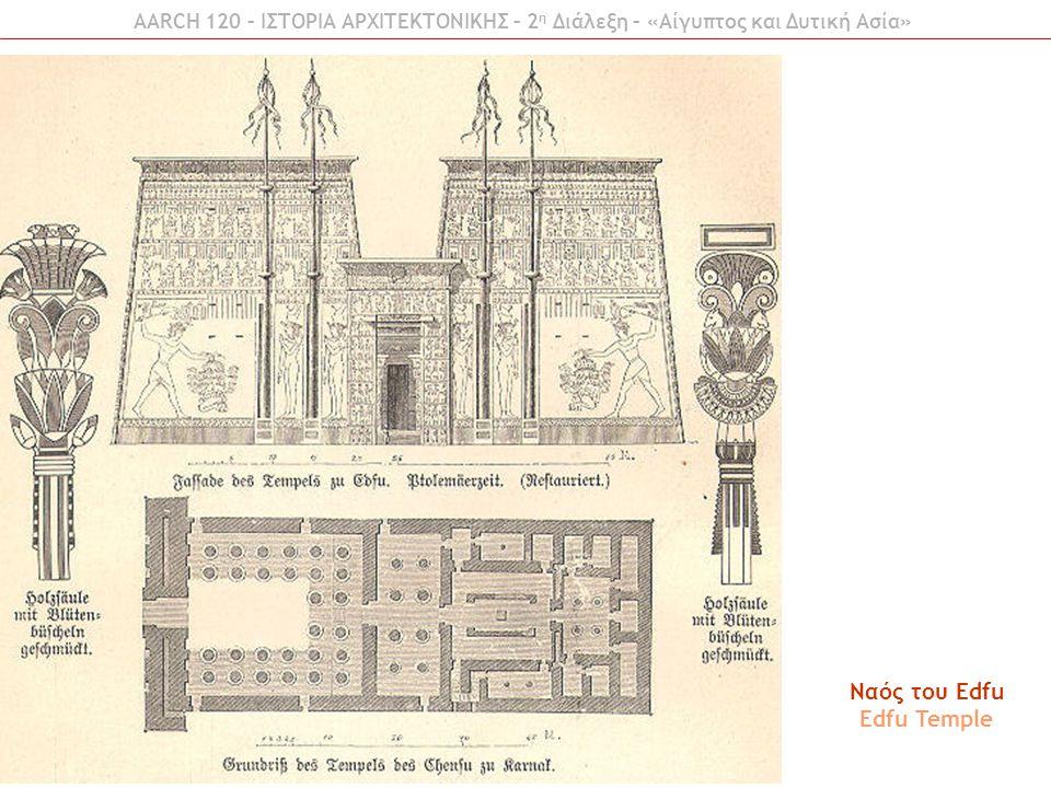 Ναός του Edfu Edfu Temple