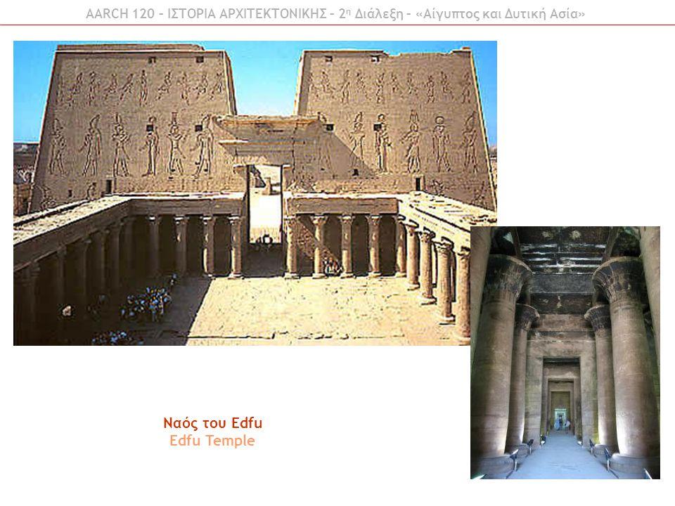 AARCH 120 – ΙΣΤΟΡΙΑ ΑΡΧΙΤΕΚΤΟΝΙΚΗΣ – 2 η Διάλεξη – «Αίγυπτος και Δυτική Ασία» Ναός της Ίσιδας στο Φιλάι Isis Temple at Philae