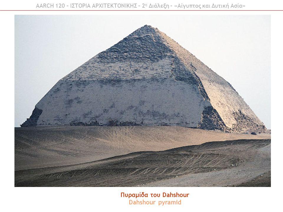 AARCH 120 – ΙΣΤΟΡΙΑ ΑΡΧΙΤΕΚΤΟΝΙΚΗΣ – 2 η Διάλεξη – «Αίγυπτος και Δυτική Ασία» Πυραμίδα του Meidoum Meidoum pyramid