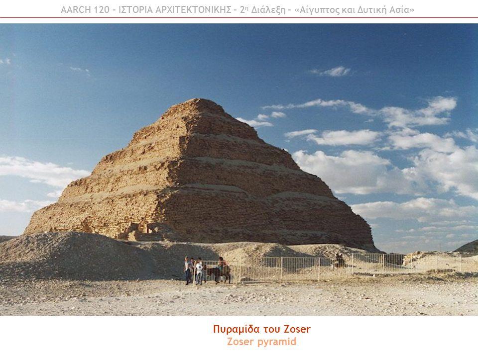 AARCH 120 – ΙΣΤΟΡΙΑ ΑΡΧΙΤΕΚΤΟΝΙΚΗΣ – 2 η Διάλεξη – «Αίγυπτος και Δυτική Ασία» Μασταμπά Mastaba