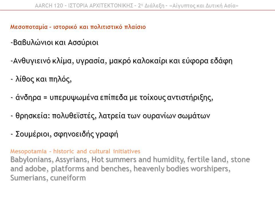 Χαμουραμπί (1792-1750 π.Χ.) Hamourabi (1792-1750 B.C.)