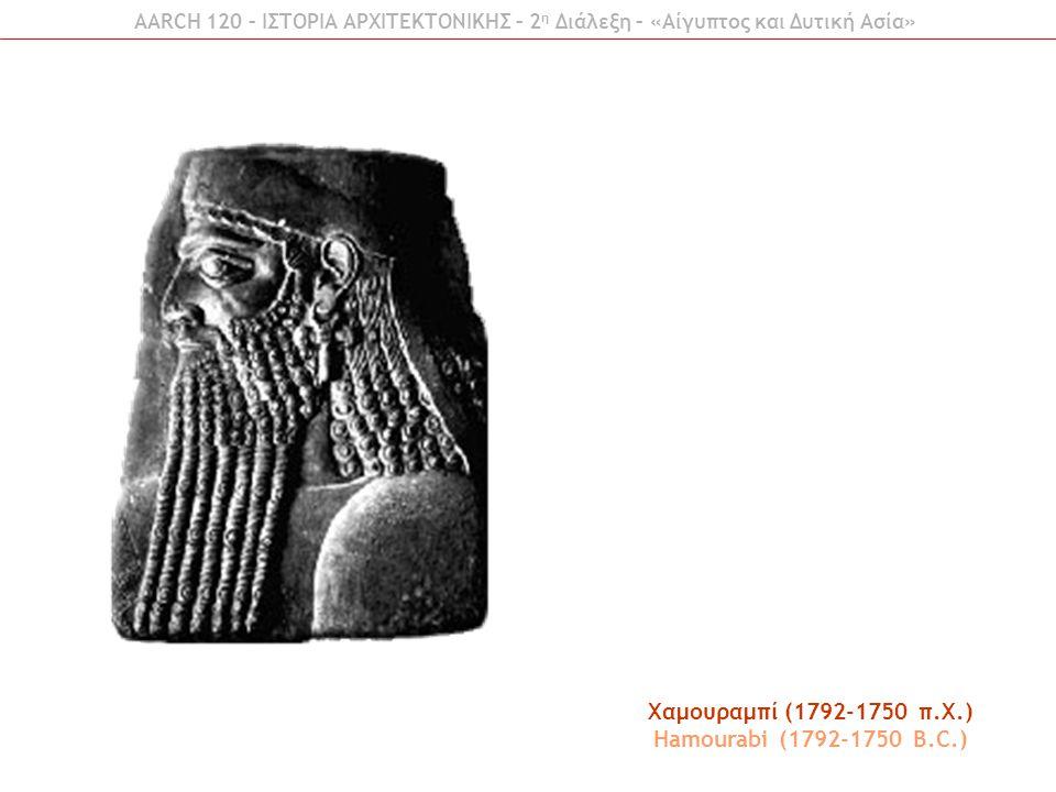 AARCH 120 – ΙΣΤΟΡΙΑ ΑΡΧΙΤΕΚΤΟΝΙΚΗΣ – 2 η Διάλεξη – «Αίγυπτος και Δυτική Ασία» Χάρτης της Μεσοποταμίας Μap of Mesopotamia