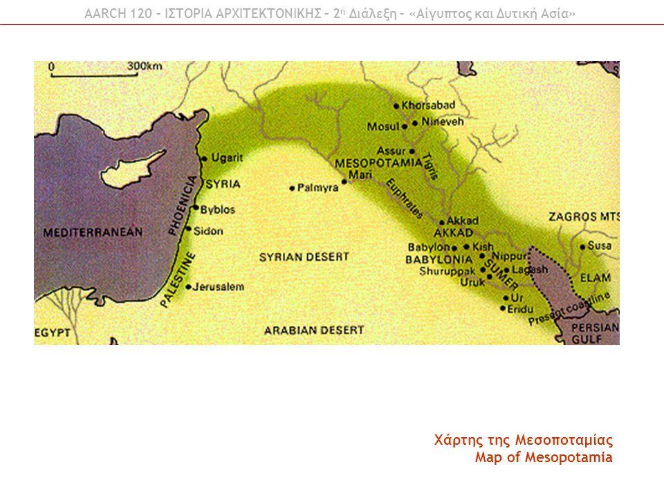 AARCH 120 – ΙΣΤΟΡΙΑ ΑΡΧΙΤΕΚΤΟΝΙΚΗΣ – 2 η Διάλεξη – «Αίγυπτος και Δυτική Ασία» Το ανάκτορο της Χορσαμπάτ (8 ος αι.