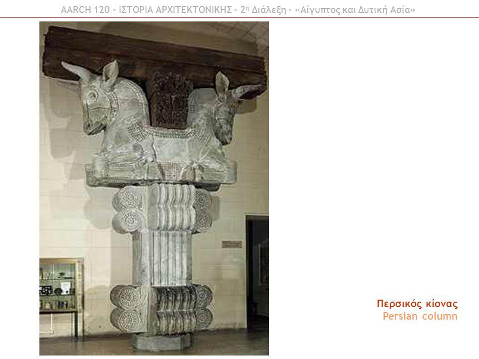 AARCH 120 – ΙΣΤΟΡΙΑ ΑΡΧΙΤΕΚΤΟΝΙΚΗΣ – 2 η Διάλεξη – «Αίγυπτος και Δυτική Ασία» Βωμός - Περσέπολις Altar - Persepolis