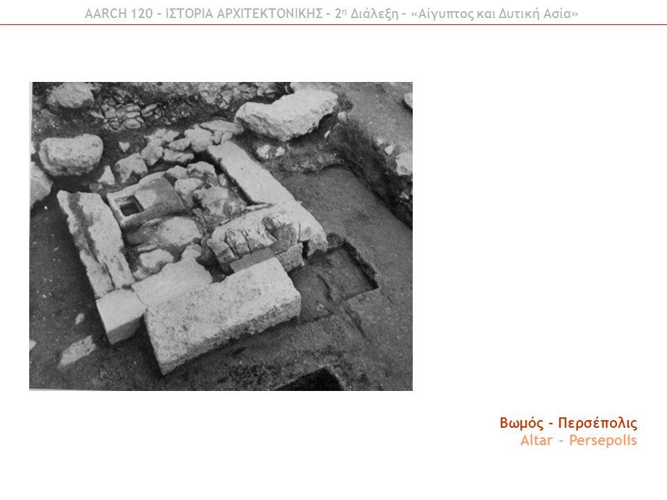 AARCH 120 – ΙΣΤΟΡΙΑ ΑΡΧΙΤΕΚΤΟΝΙΚΗΣ – 2 η Διάλεξη – «Αίγυπτος και Δυτική Ασία» Το ανάκτορο της Περσέπολης (450-550 π.Χ.) Persepolis palace (450-550 B.C.)