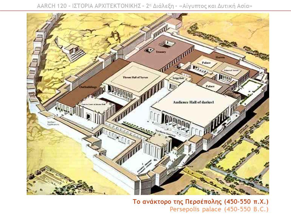 AARCH 120 – ΙΣΤΟΡΙΑ ΑΡΧΙΤΕΚΤΟΝΙΚΗΣ – 2 η Διάλεξη – «Αίγυπτος και Δυτική Ασία» Zωοφόρος αναλημματικών τοίχων Frieze on bench walls