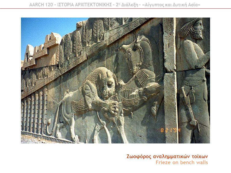 AARCH 120 – ΙΣΤΟΡΙΑ ΑΡΧΙΤΕΚΤΟΝΙΚΗΣ – 2 η Διάλεξη – «Αίγυπτος και Δυτική Ασία» Zωοφόρος αναλημματικών τοίχων – εφυαλωμένα τούβλα Frieze on bench walls – luster wair