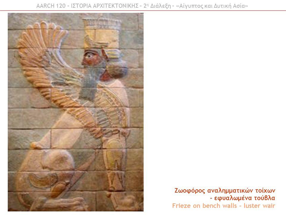 AARCH 120 – ΙΣΤΟΡΙΑ ΑΡΧΙΤΕΚΤΟΝΙΚΗΣ – 2 η Διάλεξη – «Αίγυπτος και Δυτική Ασία» Τάφος του Κύρου στις Πασαγάρδες Cyrus Tomb, Paragada