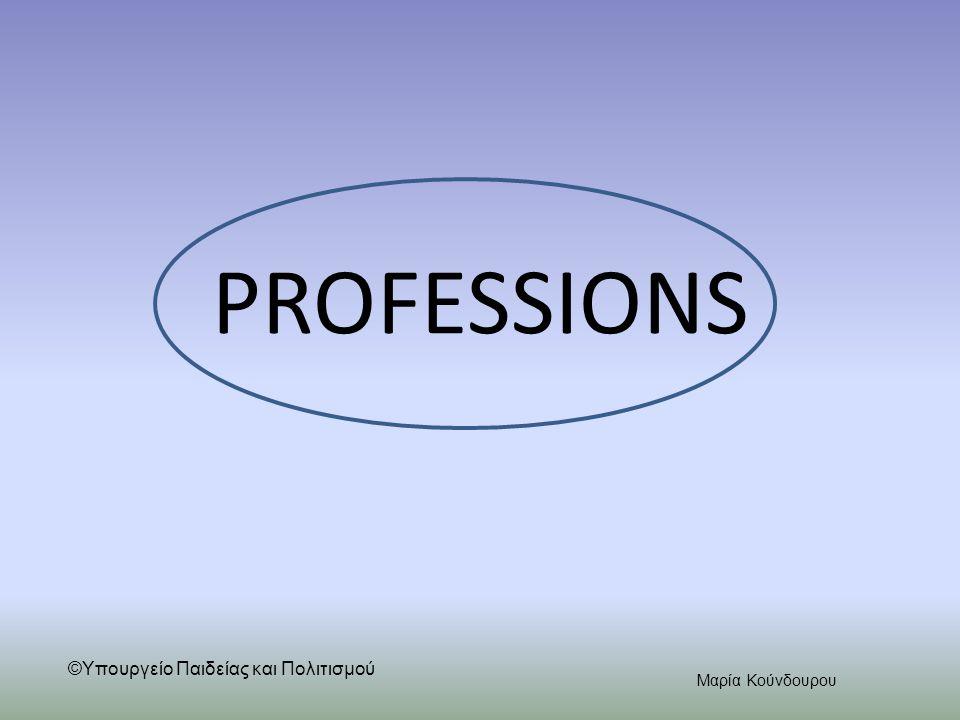 Μαρία Κούνδουρου PROFESSIONS ©Υπουργείο Παιδείας και Πολιτισμού