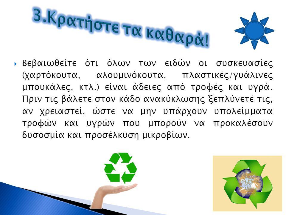  Βεβαιωθείτε ότι όλων των ειδών οι συσκευασίες (χαρτόκουτα, αλουμινόκουτα, πλαστικές/γυάλινες μπουκάλες, κτλ.) είναι άδειες από τροφές και υγρά. Πριν