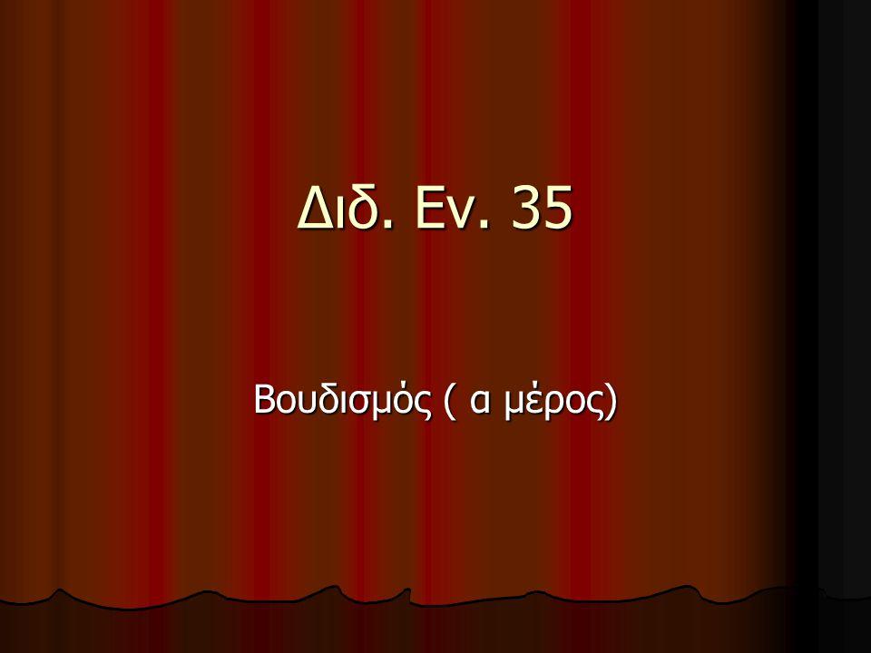 Διδ. Εν. 35 Βουδισμός ( α μέρος)