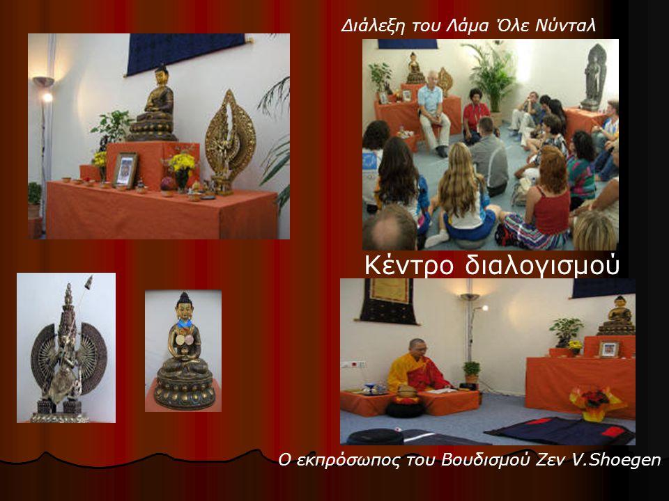 Κέντρο διαλογισμού Διάλεξη του Λάμα Όλε Νύνταλ Ο εκπρόσωπος του Βουδισμού Ζεν V.Shoegen