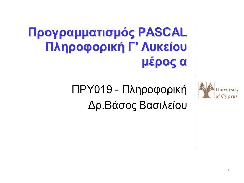 1 Προγραμματισμός PASCAL Πληροφορική Γ Λυκείου μέρος α ΠΡΥ019 - Πληροφορική Δρ.Βάσος Βασιλείου