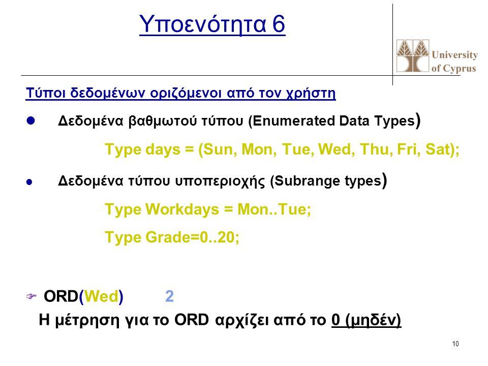 9 4.Διακλαδώσεις (εντολές υπό συνθήκη)* IF/THEN IF/THEN/ELSE CASE/OF/ELSE 5.
