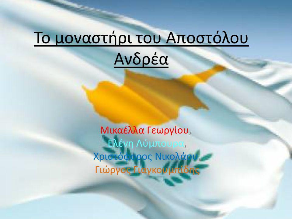 Ο Απόστολος Ανδρέας είναι ακρωτήριο της Κύπρου στην Επαρχία Αμμoχώστου.