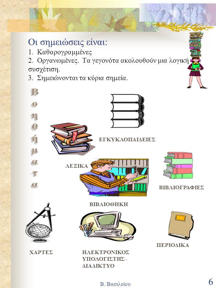 Β. Βασιλείου 6 Οι σημειώσεις είναι: 1. Καθαρογραμμένες 2. Οργανωμένες. Τα γεγονότα ακολουθούν μια λογική συσχέτιση. 3. Σημειώνονται τα κύρια σημεία. Ε